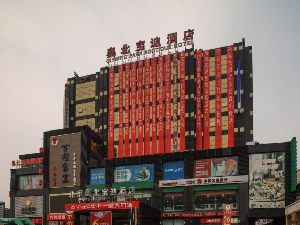 7 Days Inn Beijing Huamao Center Branch Best Price On Olympic Park Boutique Hotel In Beijing Reviews