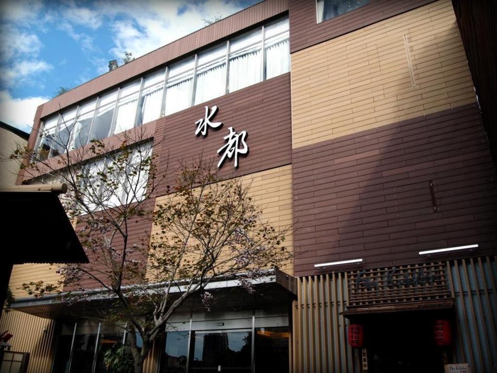 台北北投水都温泉會館Spa Spring Resort