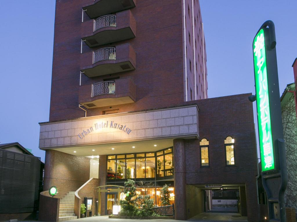 草津城市飯店Urban Hotel Kusatsu
