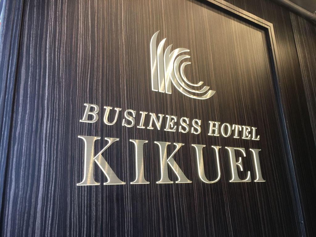 Hotel Reviews of Hotel Kikuei Osaka Japan - Page 1
