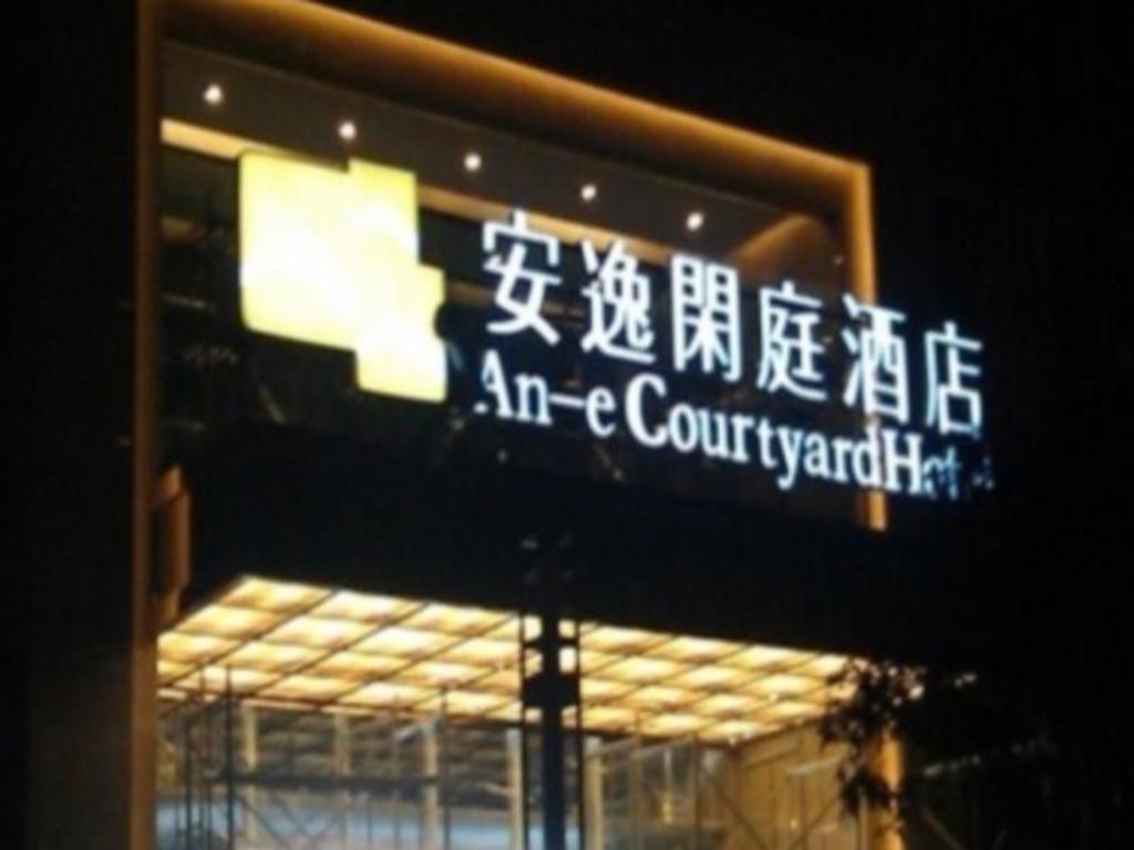 Ane Courtyard Hotel Yibin Branch Best Price On Ane Courtyard Hotel Yibin Branch In Yibin Reviews