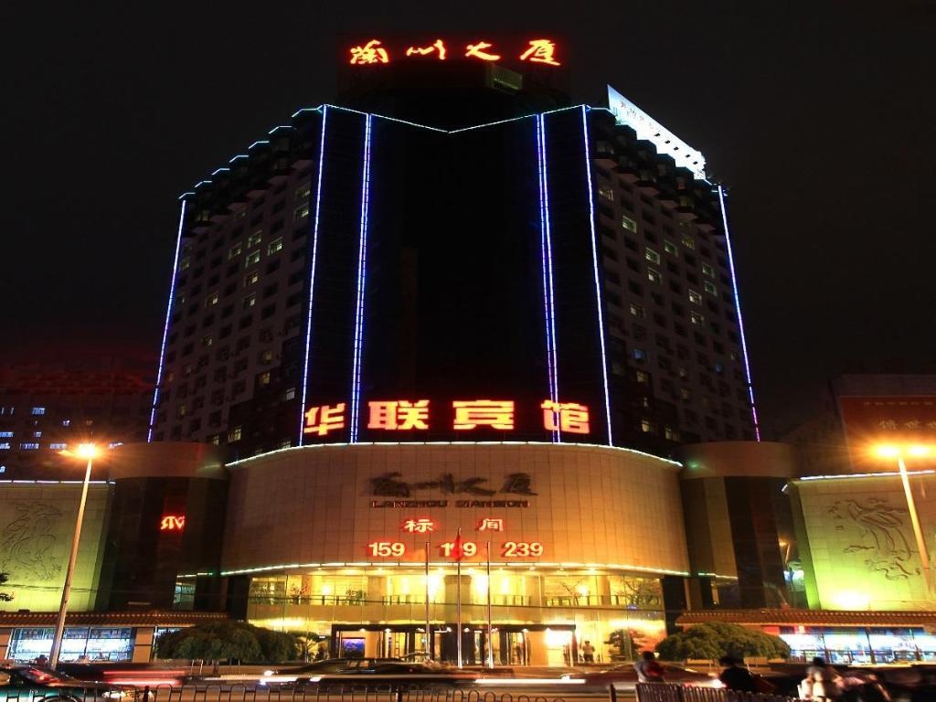 蘭州華聯賓館Lanzhou Hualian Hotel