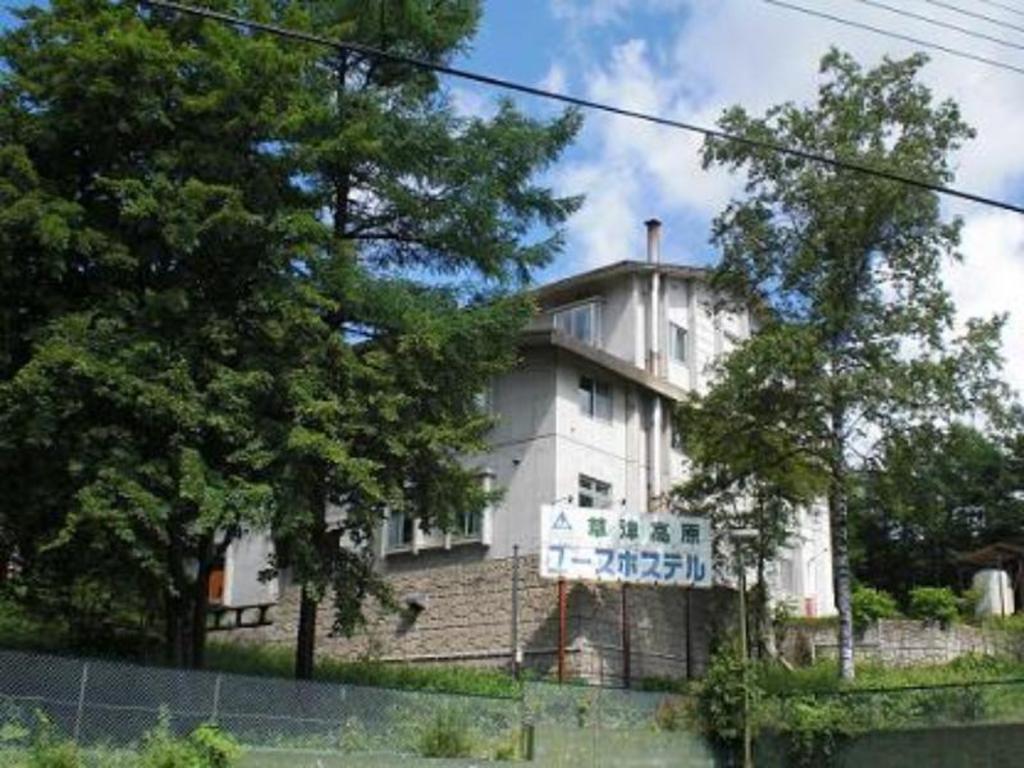草津高原青年旅舍Kusatsu Kogen Youth Hostel