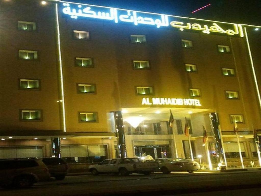Al Muhaideb Hafr Al Batin Hotel