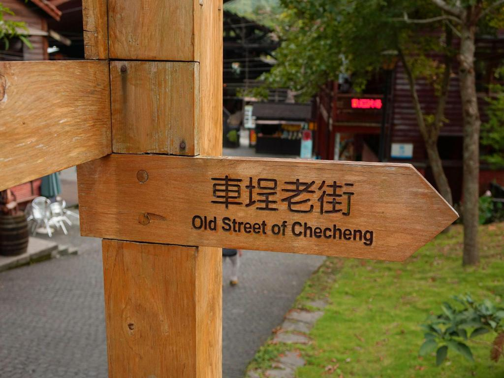 Checheng Old Street - 9.89 km from property