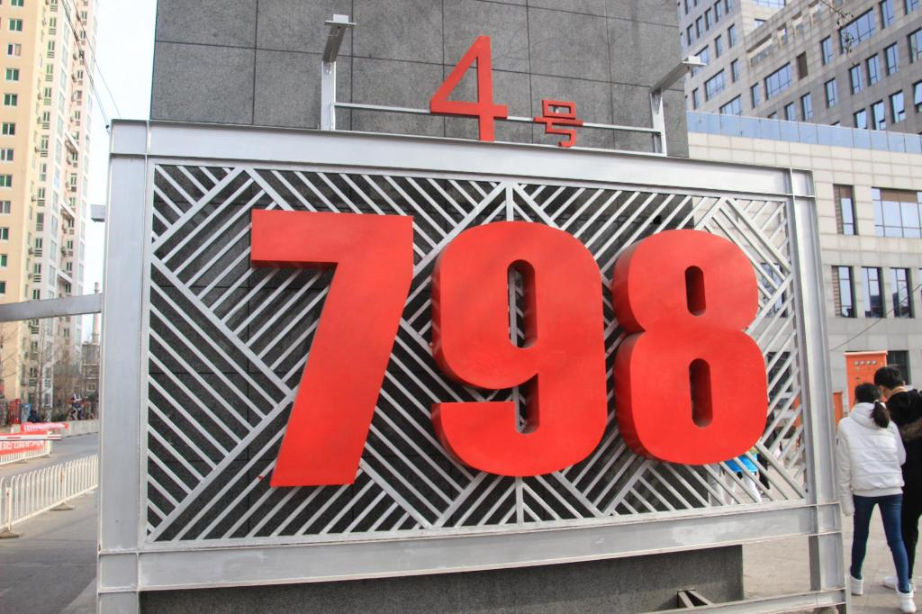 798 Art District - 7.03 km van de accommodatie Beijing White Dew Youth Hostel