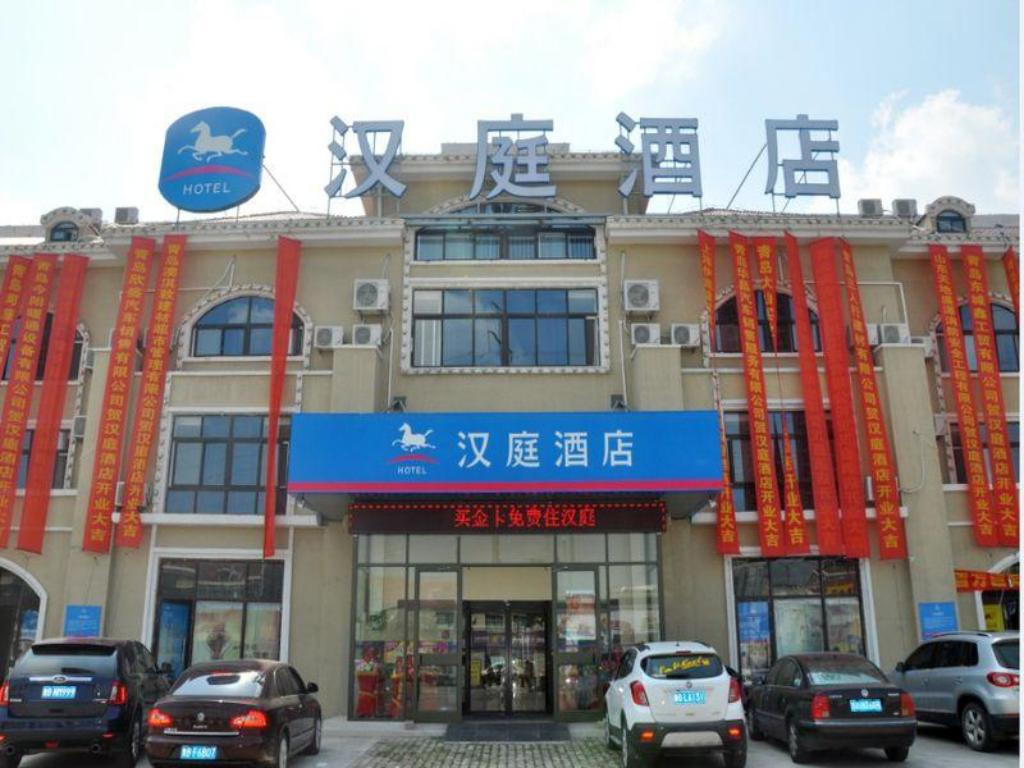 漢庭青島海爾工業園地鐵大廈站酒店-原海爾工業園店 (Hanting Hotel Qingdao Haier Road International Exhibition Center Branch)