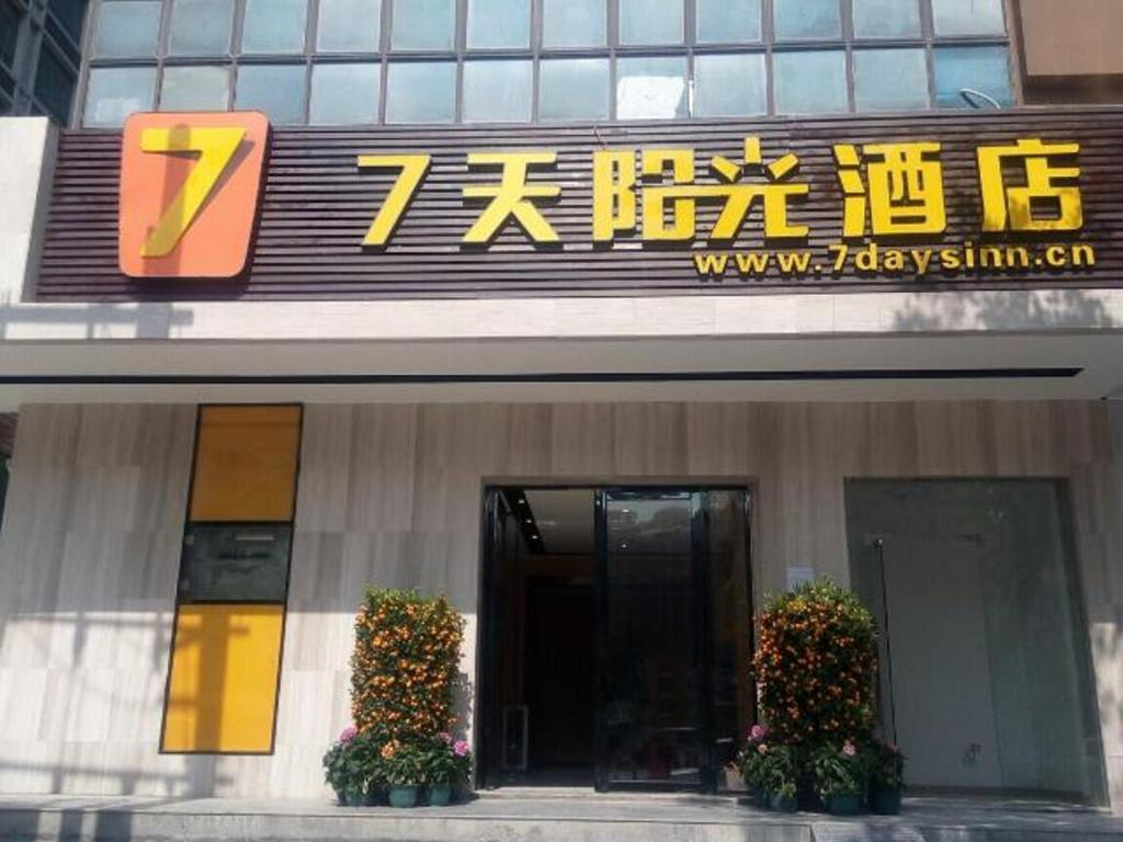 More about 7 Days Inn Huizhou Daya Bay Aotou Branch