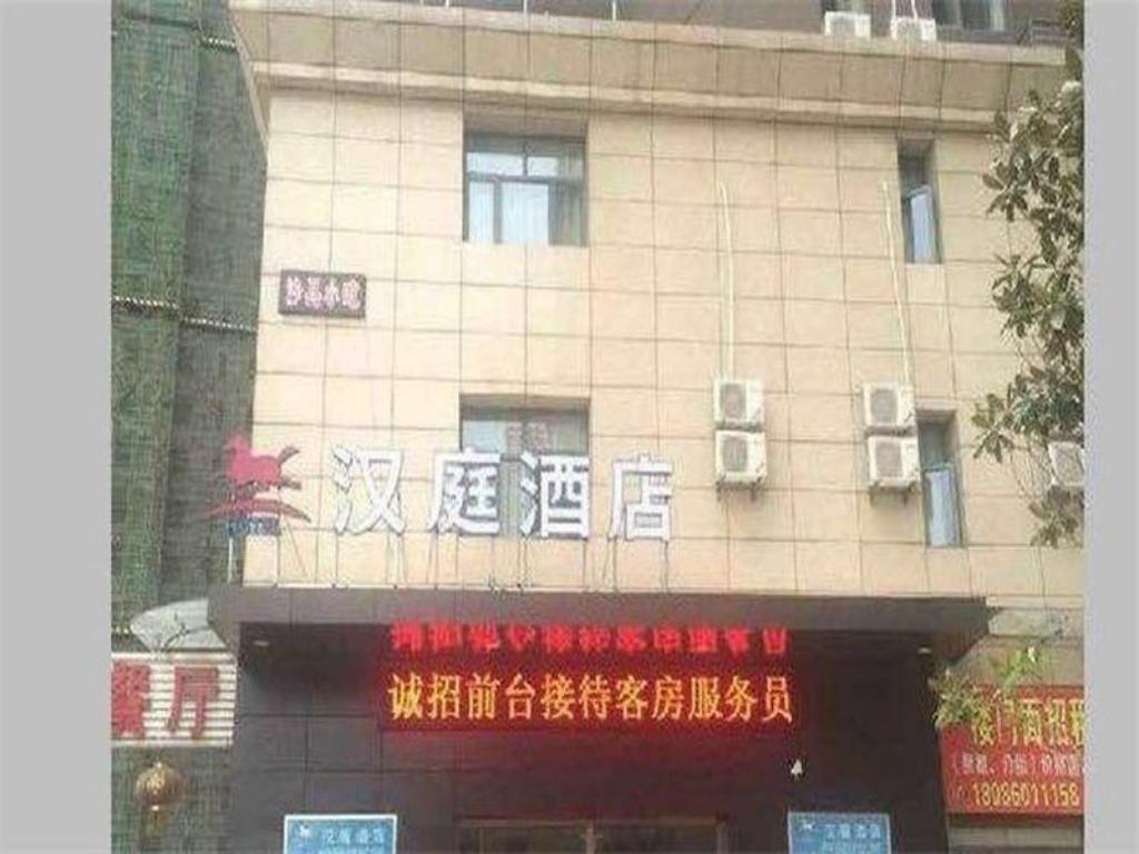 More about Hanting Hotel Wuhan Hankou Railway Station Plaza Branch