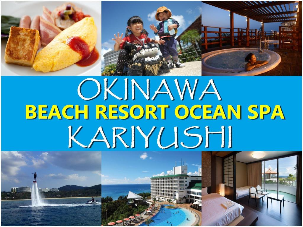 沖繩喜璃癒志海灘渡假酒店 海洋SPA (Okinawa Kariyushi Beach Resort Ocean SPA)