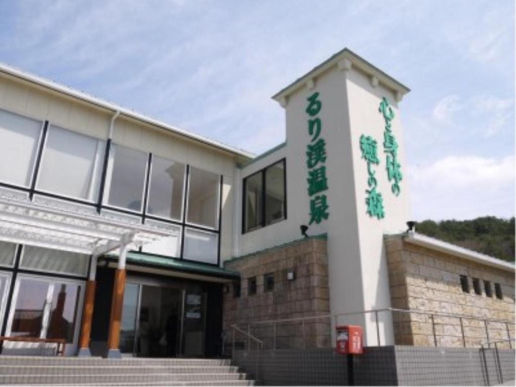 京都琉璃溪溫泉for REST RESORT (Rurikei Onsen for Rest Resort)