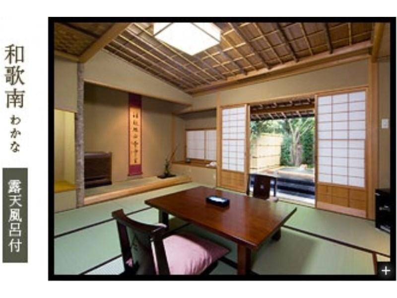 雄飛又は瑠璃山又は和歌南(和室) 喫煙 露天風呂付 離れ (Detached Japanese-style Room with Open-air Bath (Yuhi Type or Ruriyama Type or Wakana Type))