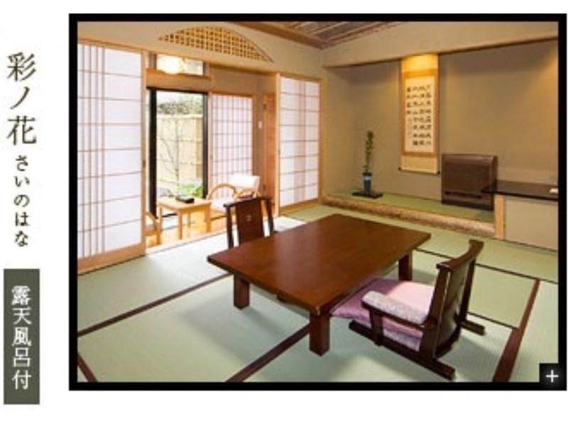 東棟1階露天風呂付和室 (Japanese-style Room with Open-air Bath (East Wing))
