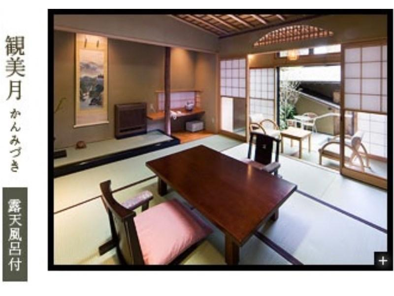 西館 和式房+露天風呂 (Japanese-style Room with Open-air Bath (West Wing))