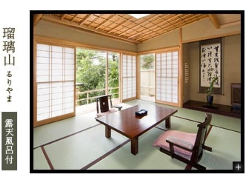 獨立房(和式房+露天風呂) (Detached Japanese-style Room with Open-air Bath (Yuhi Type or Ruriyama Type or Wakana Type))