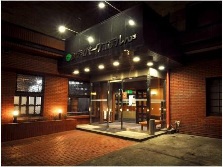 八户都市公园酒店 (City Park Hotel Hachinohe)