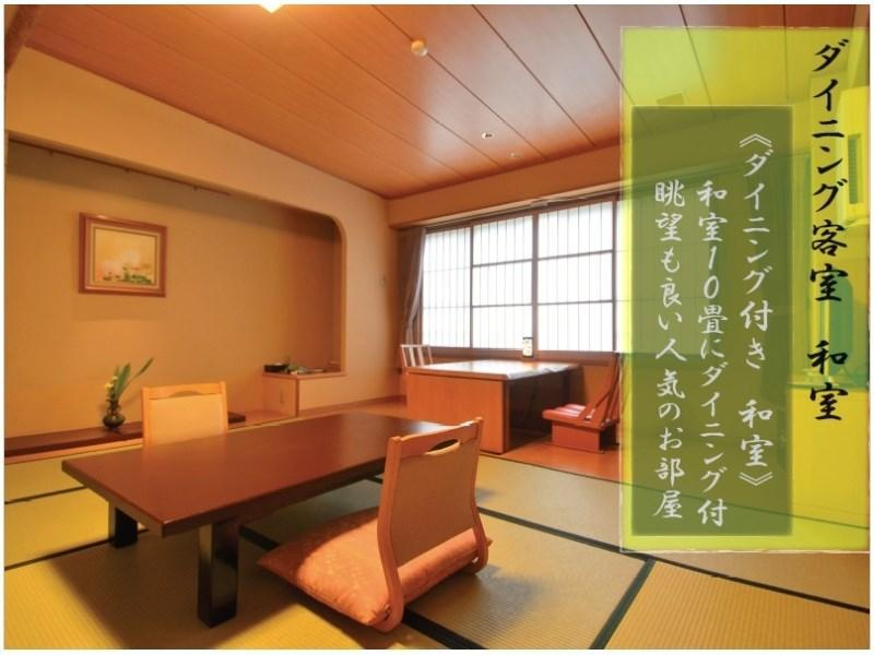 Japanese-style Room with Hiroen Dining Space (Special Floor)