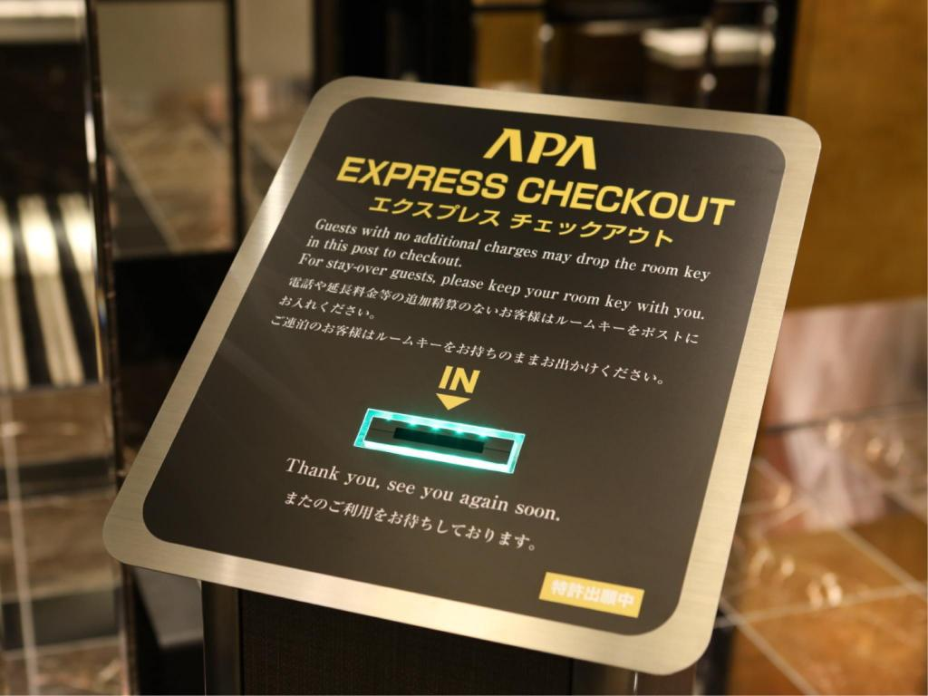 大堂 APA酒店&渡假 橫濱灣塔 (APA Hotel & Resort Yokohama Bay Tower)