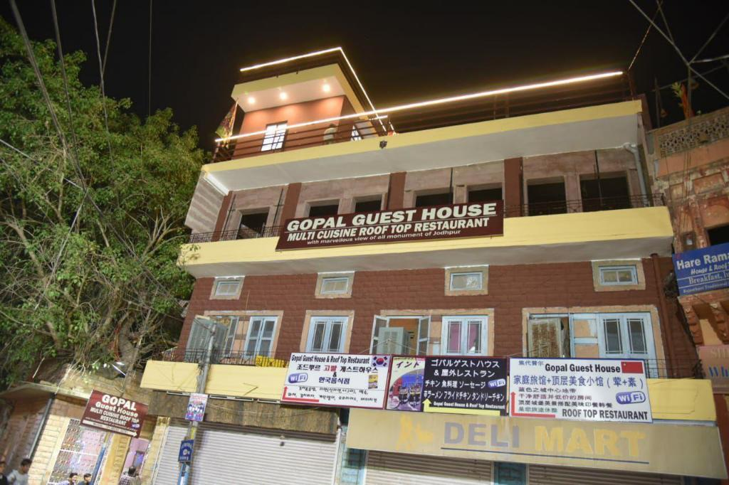 Gopal Guest House