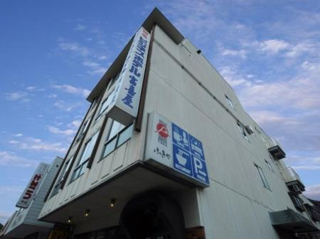 富喜屋溫泉商務酒店 (Onsen Business Hotel Fukiya)