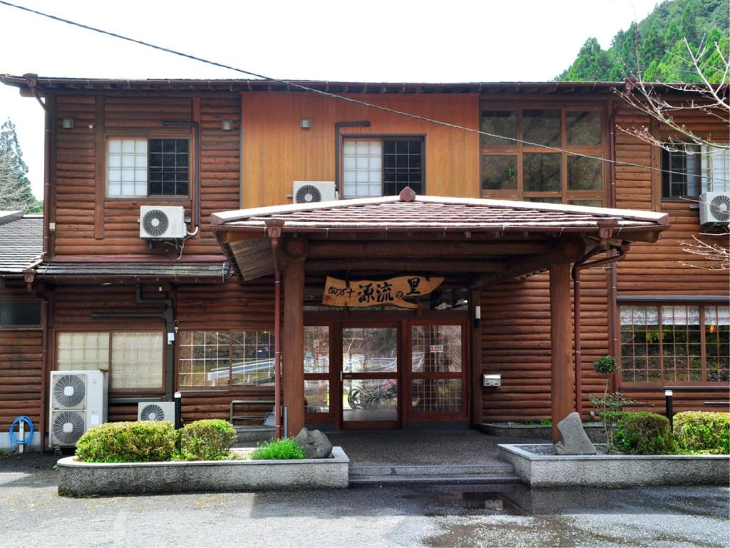 四万十源流の里 (Nature Resort in Shimanto)