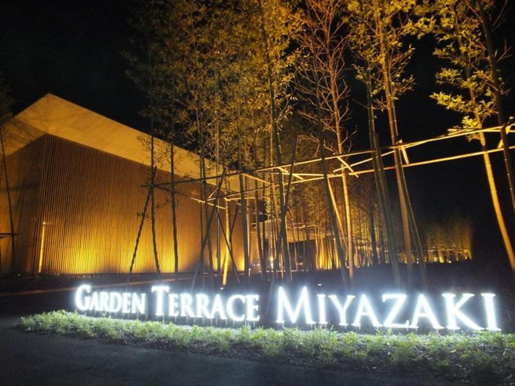 宮崎花園露台酒店&度假村 (Garden Terrace Miyazaki Hotels and Resort)