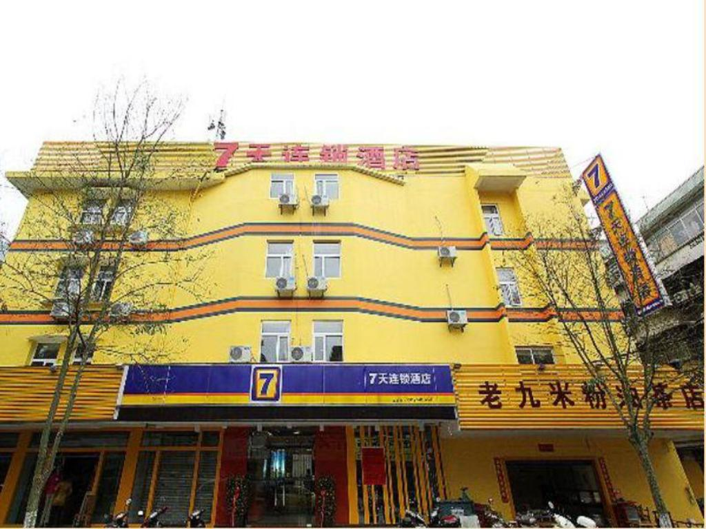 7 Days Inn Guilin Duxiufeng Jingjiangwangfu Branch