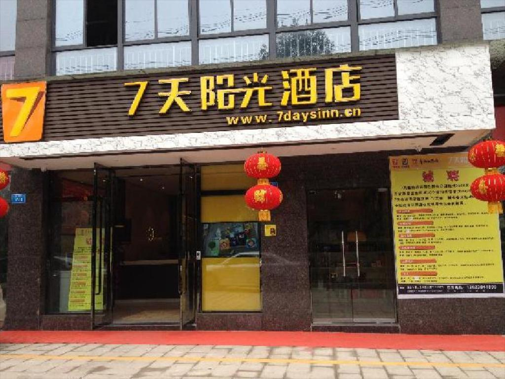 Περισσότερες πληροφορίες για το 7 Days Inn Chongqing Bishan Yingjia Tianxia Business Street Branch