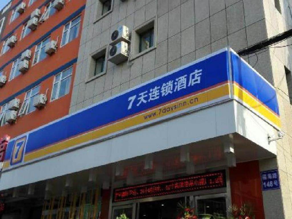7 Days Inn Rizhao Bus Station Fuhai Road Branch