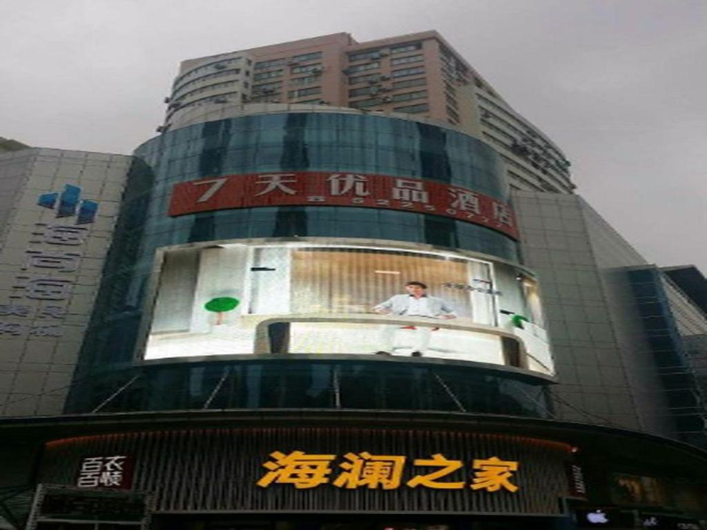 7 Days Premium Nanjing Xinjiekou Subway Station Branch