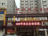 IU Hotel Beijing West Railway Station Liuliqiao East Station Branch
