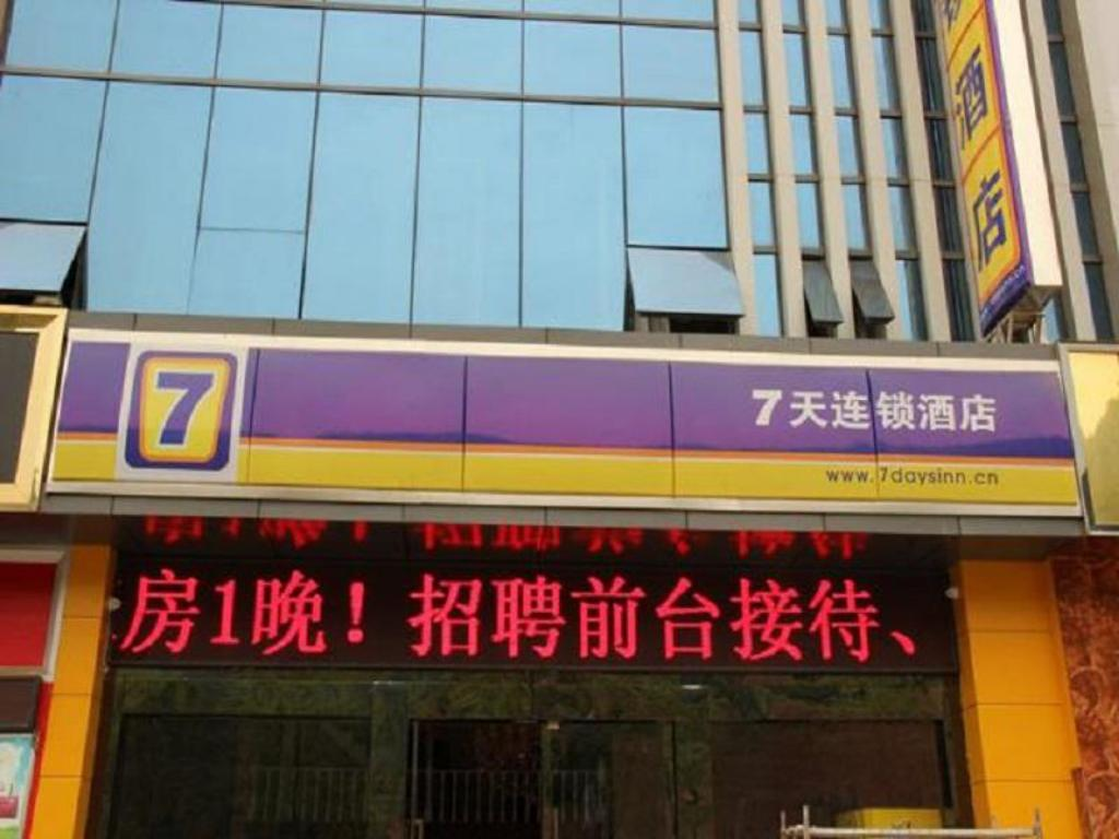 Entrance 7 Days Inn Bazhong International Trade City Branch