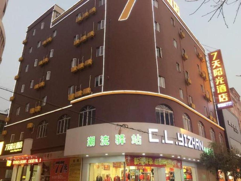 More about 7 Days Inn Yangjiang Yangxi Pedestrian Street Branch
