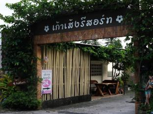 Kaoseng Resort
