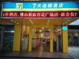 7 Days Inn Foshan Temple Baihua Squrare Branch