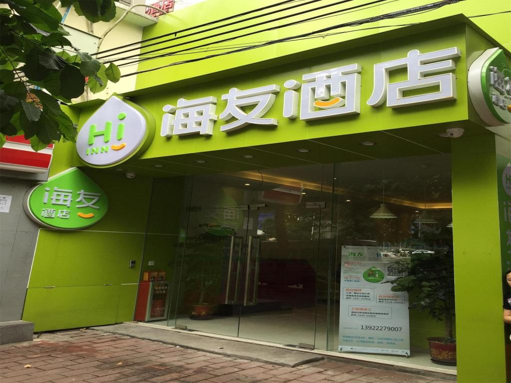 More about Hi Inn Guangzhou Ouzhuang Branch