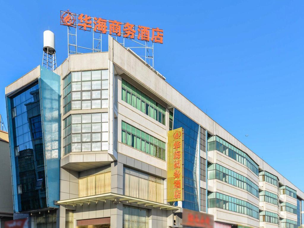 Aeroporto Guangzhou Arrive : Huahai business hotel guangzhou baiyun international airport in