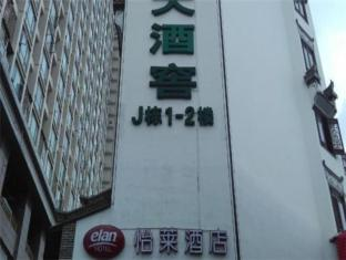Elan Hotel Shenzhen Luohu Xinxiu Antique City Branch