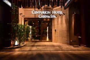 Centurion Cabin & Spa Kyoto - Artificial Hot Spring