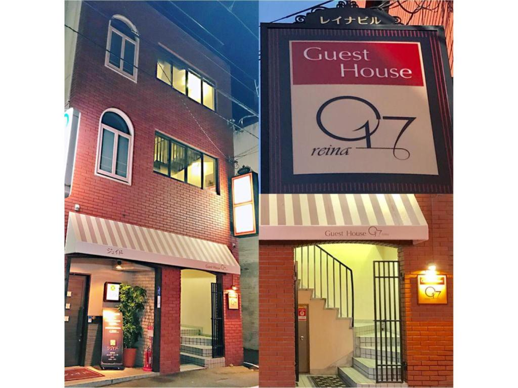 GuestHouse017(鷹匠) (Guest House 017 reina)