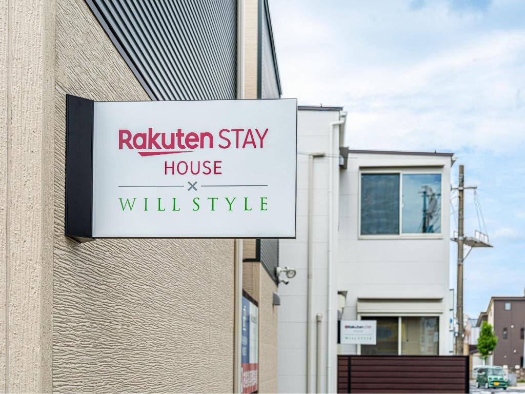 Rakuten STAY HOUSE×WILLSTYLE 松江 (Rakuten Stay House x Willstyle Matsue)