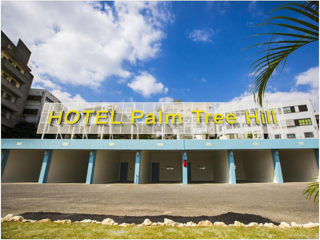 外観 HOTEL Palm Tree Hill(ホテルパームツリーヒル) (HOTEL Palm Tree Hill)