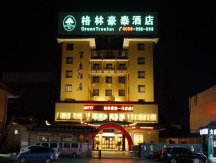 GreenTree Inn Jiangsu Xuzhou Pizhou Railway Station Jiefang West Road Business Hotel
