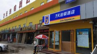 7 Days Inn Beijing Shunyi Development Area Mordern Motor City Branch
