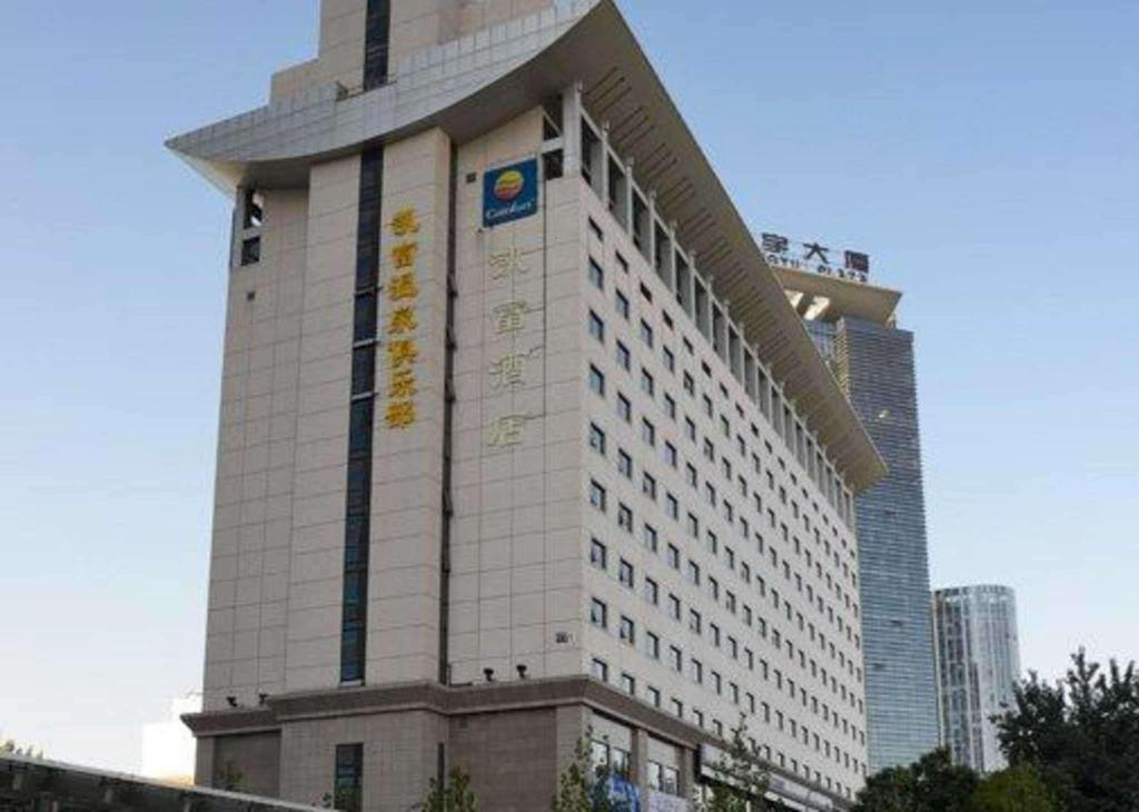 More about Comfort Inn and Suites Sanlitun, Beijing