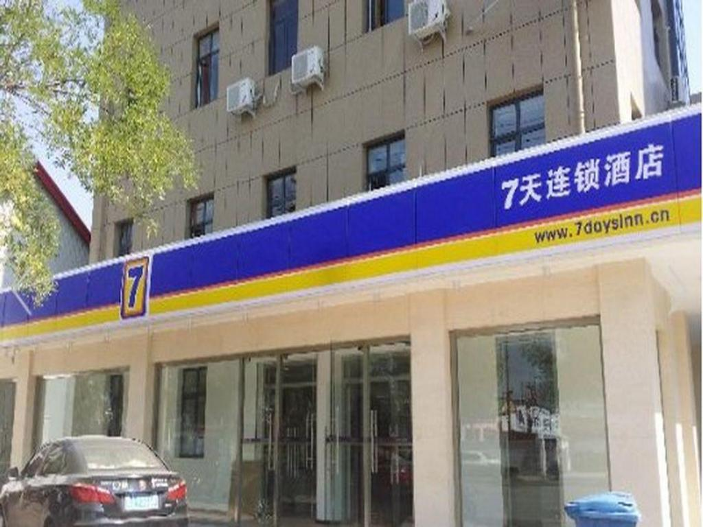 7 Days Inn Tianjin Hangu Branch