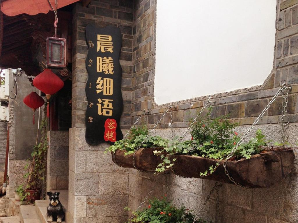 Lijiang Dawn Song Small Luxury Hotel