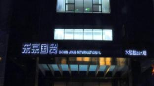 Kaifeng Dong Jing International Business hotel