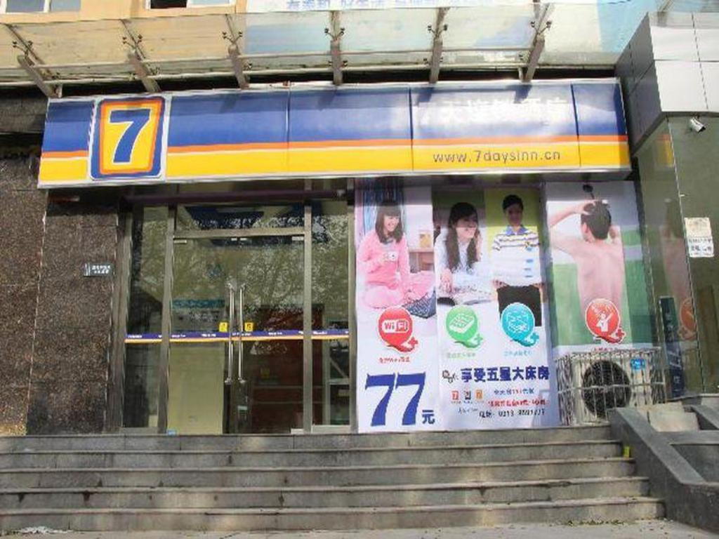Indgang 7 Days Inn Weinan Jiefang Road Train Station Branch