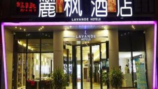 Lavande Hotel Zhuzhou Liling Train Station Branch